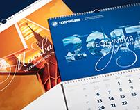 Газпромбанк. Календарь 2017
