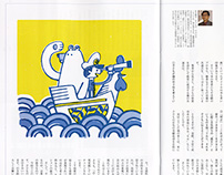 magazine『BOSCO』Column illustration
