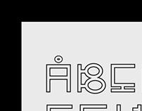 Métissage d'alphabets