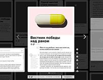 Л А Д Н О – онлайн журнал