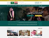 البرنامج السعودي لتنمية واعمار اليمن