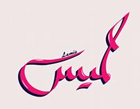 """Typography """" Lamis """""""
