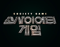 tvN 소사이어티게임 - Society Game