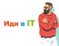"""Листовки с вакансиями для ГАУ ТО """"ЦИТ"""""""