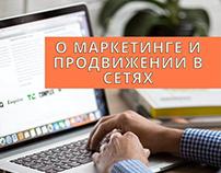 Маркетинг, продвижение в сетях, СЕО