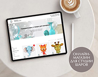 Интернет-магазин для студии воздушных шаров в г. Москва