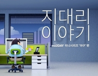 Mr.Ji Story
