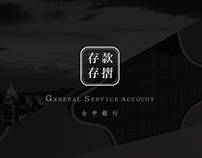台中銀行存摺設計(提案)/ Taichung bankbankbook design