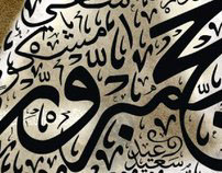 Islamic Typograhy