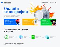 Азбука фото - Дизайн концепт сайта