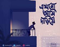 এখনো আমি দাড়িয়ে (I'm still waiting) - Bangla typography