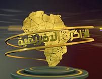 باكج برنامح الذاكرة الافريقية