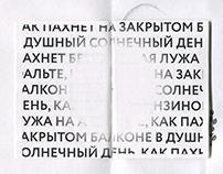 "Essays, comics and zine ""Катяпёс"""