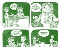 Супермаркет Украиночка. Комиксы