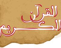 EL Koram el Kareem