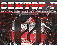 Ultra Stickers CSKA SOFIA (2016)