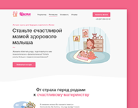 Щастя - Landing page