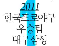 2012 Korea Baseball