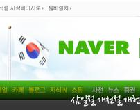 Naver Special LOGO (Motion)