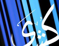 Koshary poster
