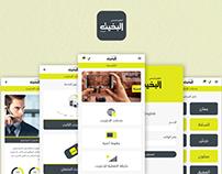 البخيت للاتصالات - أمنية Al-bakhit Umniah
