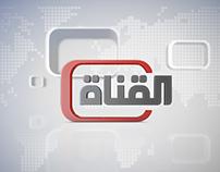 ALQanat tv identity