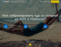 Travel Agency «Caravella» — Landing Page