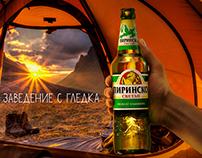 Pirinsko beer Image Campaign '14