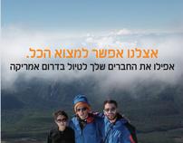 Lametayel ads (Hebrew)