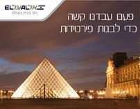 El Al ad (Hebrew)