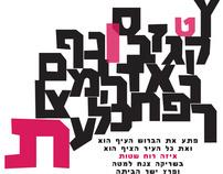 SHTUT (Hebrew font)
