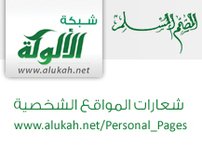 Al-Alukah writers logos