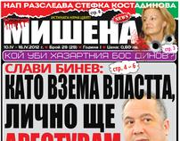 Mishena tabloid newspaper - Issue 29/2012 - pre-press