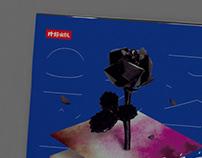 書籍封面設計 《真。愛的平行宇宙》
