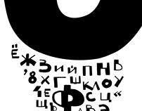 Master Font