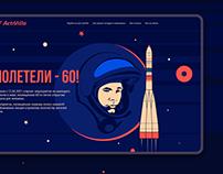 Space-Activilla