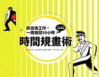 Jul. 2016 /時間規劃術/magazine