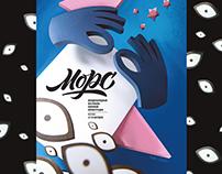 Poster Design: papercraft