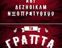 Free Greek Font - AF Creta Fat
