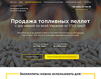 Landing page | Продажа биотоплива пеллеты