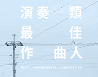 2015 GMA Best Instrumental Composition 金曲26 最佳演奏類作曲人