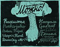 """Mozhno"" Belarusian Urgent Music Festival"