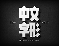 Chinese Typeface Vol.3 (2014)