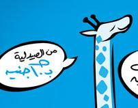 Viagra Giraffe Campaign