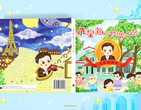 """""""Xian Xinghai's Road to Music"""" Picture Book"""