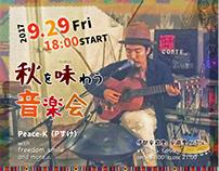 【DTP】秋を味わう音楽会 イベントフライヤー(福岡県糸島市) Sep 2017