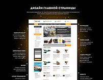 Дизайн интернет магазина инструментов