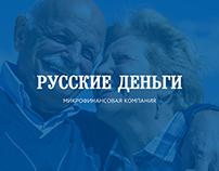 «Русские Деньги»