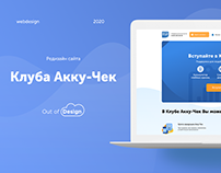 Web-page Accu-check Club redesign