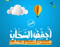 ogafef al sa7ab